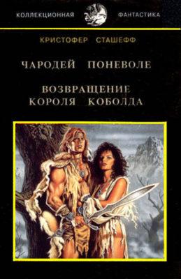 Warlock King Kobold Revived russo Stregone suo Malgrado è un libro di Sword and Sorcery fantascientifica scritto da Cristopher Stasheff. Uno dei classici da non perdere!